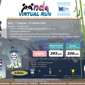 วิ่งออนไลน์เพื่อสุขภาพ